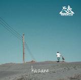 万寿 『kazane』 全体的なメロウネスや統一感でいつまでも聴いていられる4作目