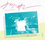 〈シティー・ポップ・レゲエ〉標榜するシンガー、ナツ・サマーがクニモンド瀧口をプロデューサーに迎えた初EPはG.RINA思わせるスウィートな歌い口が◎