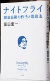 冨田恵一 「ナイトフライ 録音芸術の作法と鑑賞法」