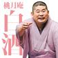 桃月庵白酒 『桃月庵白酒 三 らくだ/死神』 白酒落語を堪能できる大ネタ2演目を収めた新CD