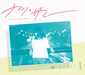 ナツ・サマー 『夏・NATSU・夏』 クニモンド瀧口のプロデュースによる〈シティー・ポップ・レゲエ〉標榜するシンガーの初EP