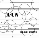 高野寛 『A-UN』 矢野顕子との共作曲のセルフ・カヴァーやボブ・ディランの日本語カヴァーを、高野シェフがシンプルかつ丁寧に調理
