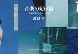 渡辺亨 「音楽の架け橋 快適音楽ディスク・ガイド」