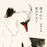 空気公団 『僕の心に街ができて』 ジャケは漫画家・志村貴子、独特の情緒がより純度高めた21年目の新作