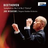 久石譲、ナガノ・チェンバー・オーケストラ 『ベートーヴェン:交響曲 第1番&第3番「英雄」』 現代の視点でベートーヴェンを演奏