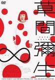 映画「草間彌生∞INFINITY」前衛芸術家としての壮絶な人生を描いたドキュメンタリー大作