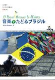 ウィリー・ヲゥーパー 「音楽でたどるブラジル」