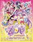 「劇場版プリパラ み~んなあつまれ! プリズム☆ツアーズ」 大人にも人気なアイドル・アニメの初映画がソフト化