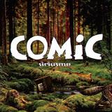 シリウスモ 『Comic』 スローなエレクトロからヒップホップまで多彩な魅力満載の独プロデューサーによる4作目