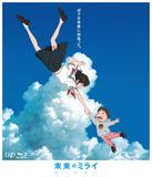 細田守 「未来のミライ」 ファミリー向け冒険ムービーの顔をしたアート・フィルムのような奇っ怪作