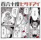 ヒグチアイ 『百六十度』 椎名林檎らの影も横切る鍵盤SSW、ふだん見えていないものに思い寄せた優しさ溢れるメジャー初作
