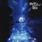 摩天楼オペラ 『Abyss』 ゴシック・メタル~バラードまで、メタリックな様式美が光る2010年のレーベル移籍作