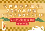久保憲司の選ぶ、2020年配信ドラマ/映画ベスト10(クボケンの配信動画 千夜一夜:第3回)