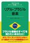 「1冊でわかるポケット教養シリーズ リアル・ブラジル音楽」 ブラジル音楽のいま示す2010年の書籍が文庫化