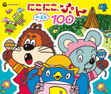 VA 『NHK にこにこ、ぷん ベスト100』 関連作品はほぼ廃盤、名曲達の貴重なアーカイヴとしても最適な100曲ベスト