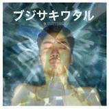 WATTER 『ブジサキワタル』 LOOTA&仙人掌やISSUGIらも参加、サンプリング・ループのマジックが煌めく2作目