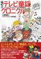 「昭和のテレビ童謡クロニクル〈ひらけ!ポンキッキ〉から〈ピッカピカ音楽館〉まで」 テレビ童謡の歴史まとめた一冊