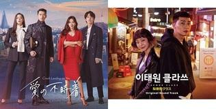 「愛の不時着」「梨泰院クラス」オリジナル・サウンドトラック、Netflixで配信中の大人気韓国ドラマの感動を音で味わう!
