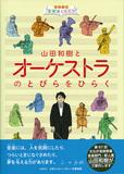 山田和樹、松本伸二 「山田和樹とオーケストラのとびらをひらく」