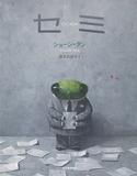 ショーン・タン 「セミ CICADA」 新進気鋭の絵本作家によるシュールな作品を岸本佐知子が邦訳