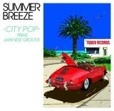 『SUMMER BREEZE -CITY POP- PRIME JAPANESE GROOVE』名曲から新定番まで、タワレコ限定コンピが伝えるシティ・ポップの今