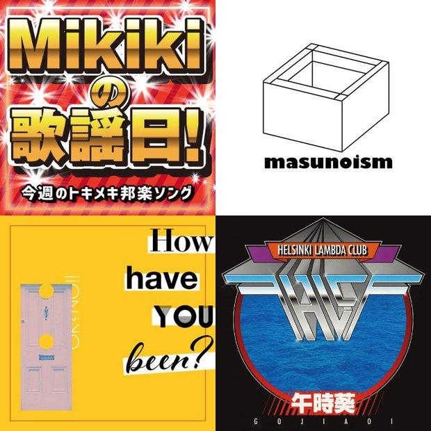 masunoism、OK?NO!!、Helsinki Lambda Club、TOSH……Mikiki編集部員が今週オススメの邦楽曲