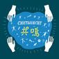 チャットモンチー 『共鳴』 サポート・メンバーと曲ごとに異なる編成で、ピアノ・ポップやエレポップなどにもアプローチした新作