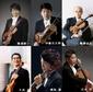 伊藤亮太郎と名手たちによる弦楽アンサンブルの夕べVol.2 ~弦と弓が紡ぐ馥郁たる響き~
