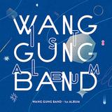 WANG GUNG BAND『WANG GUNG BAND』やるせなさ薫るミクスチャー的アンサンブルが心地よい初作
