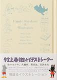 村上文学を彩るイラストレーションを集めた「村上春樹とイラストレーター」 佐々木マキ、大橋歩、和田誠、安西水丸との共作