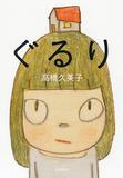 高橋久美子「ぐるり」チャットモンチーでの活動を経て〈作家〉として綴った日記のような初小説集