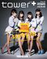AKB48 『Teacher Teacher』 〈別冊tower+〉発行! 小栗有以、向井地美音、岡部麟、山内瑞葵を撮り下ろし!!