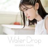 石原夏織『Water Drop』やなぎなぎ、クボナオキらを迎えた新作で声優が涼やかな歌を聴かせる