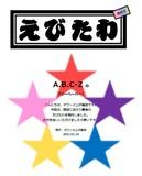 TOWERmini汐留店スタッフによるA.B.C-Zのフリーペーパー「えびたわ」、最初で最後のWEB記事化!!