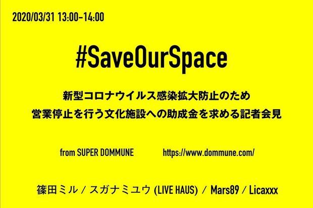文化施設閉鎖への助成金交付を求める活動〈SaveOurSpace〉が本日3月31日(火)13時より記者会見を実施、署名は20万筆を超える