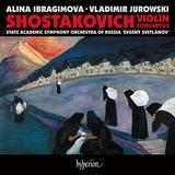 アリーナ・イブラギモヴァ(Alina Ibragimova)、ウラディーミル・ユロフスキ(Vladimir Jurowski)、スヴェトラーノフ記念ロシア国立交響楽団『ショスタコーヴィチ:ヴァイオリン協奏曲集』故国の歴史を切り抜けた傑作についに正面から対峙