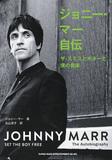 「ジョニー・マー自伝 ザ・スミスとギターと僕の音楽」 スミス時代からその後まで、ギター少年の成長の記録