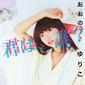 おおのゆりこ、売れない地下アイドル風(?)ジャケの新EP『君は、誰?』発表&フリーDL可能