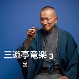 マルチリンガルな噺家、三遊亭竜楽の日本語による最新CDは粛々と進める〈柳田格之進〉と新作〈箱入り〉収録