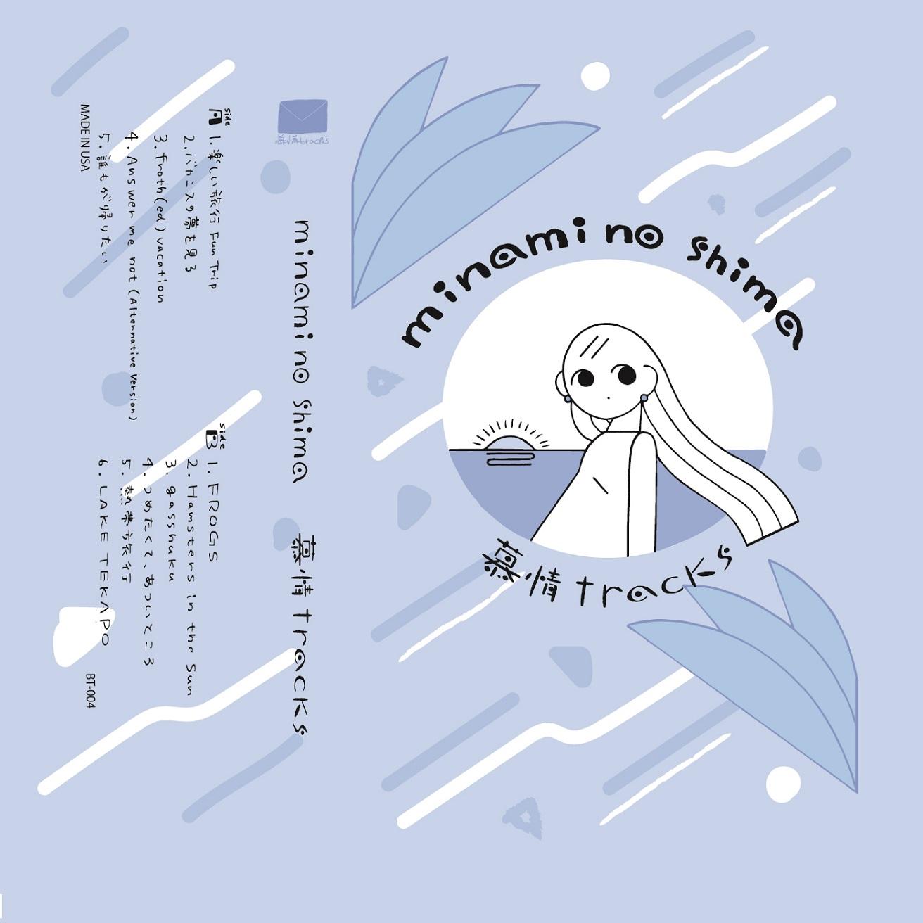 慕情tracksの夏がくる。宅録コンピ『minami no shima』に幽体コミュニケーションズ、ゆ〜すほすてる、Lo-Fi Clubらが参加