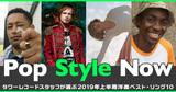 【Pop Style Now】第44回 タワーレコードスタッフが選ぶ極私的2019年上半期洋楽ベスト・ソング10!