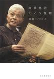 青柳いづみこ 「高橋悠治という怪物」 稀代の作曲家・ピアニストを語る書籍