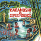 KARAMUSHI&SuperFriends 『壱』 アコースティック・サウンドに乗せポジティヴなメッセージ歌う、光風&GREEN MASSIVEのMCによるソロ作