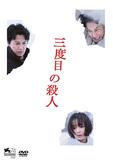 是枝裕和、福山雅治 「三度目の殺人」 画面に滲み出る、是枝監督の広瀬すずへのフェティシズム!