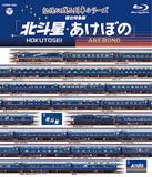 松本隆 「記憶に残る列車シリーズ 寝台特急編 北斗星・あけぼの」