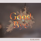 KAKASHI 『グッドバイ』小手先など使わない真っ直ぐな言葉と、感情が溢れ出す歌声に嘘なんてない