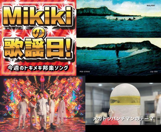 HALFBY、Hello Sleepwalkers、空気階段、柴田聡子……Mikiki編集部員が選ぶ今週の邦楽4曲