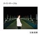 石指拓朗 『ナイトサークル』 田中ヤコブら参加のバンド・セットが新鮮、日常を独特の色合いで描いた3作目