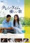 映画「タレンタイム~優しい歌」音楽コンクールに参加する高校生の青春を描いたヤスミン・アフマドの心震える遺作