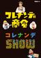 「コレナンデ商会 コレナンデSHOW」大反響のOP曲収録! 全世代で楽しめるEテレ音楽パペット番組が初DVD化